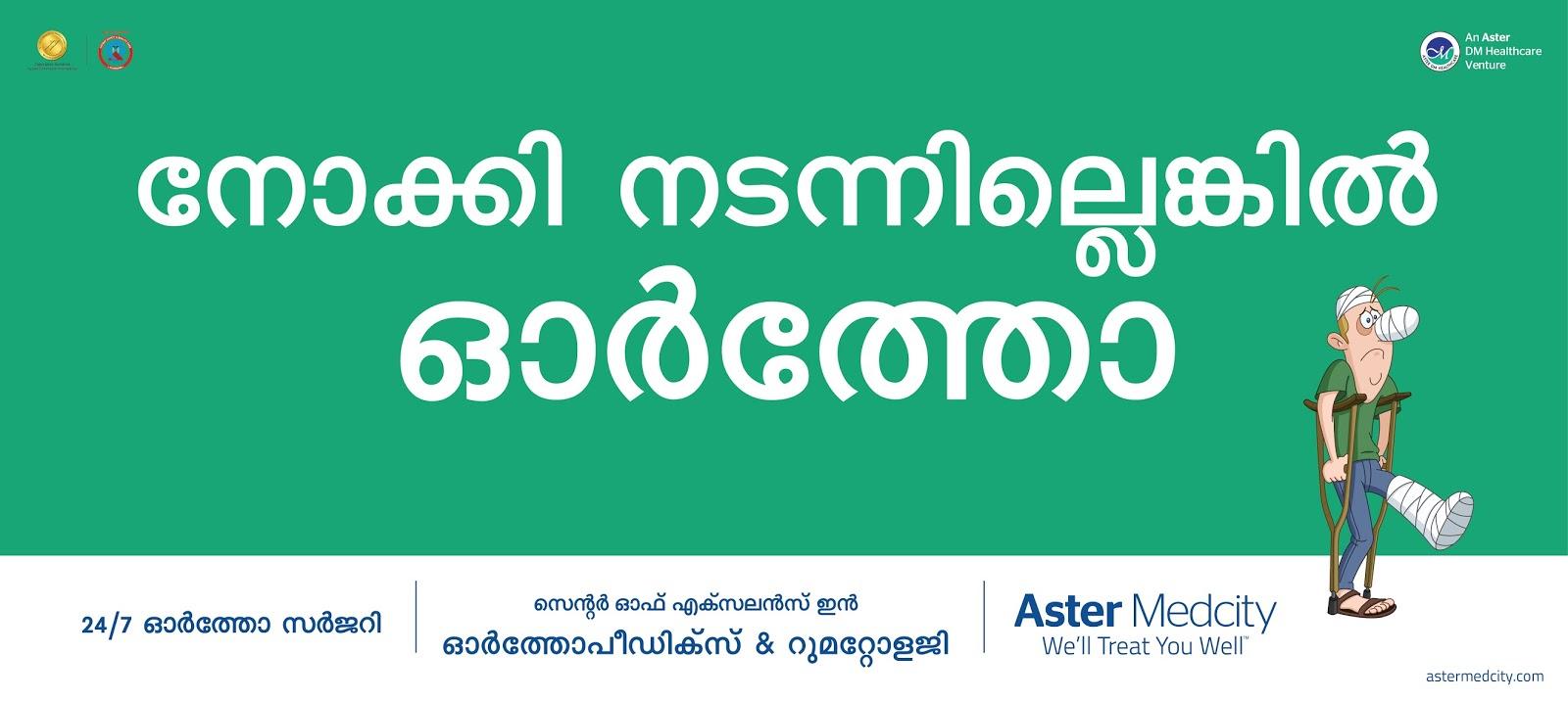 Aster Medcity - 24x7 Ortho Surgery | Print mock-up 1 | Stark Communications Pvt Ltd