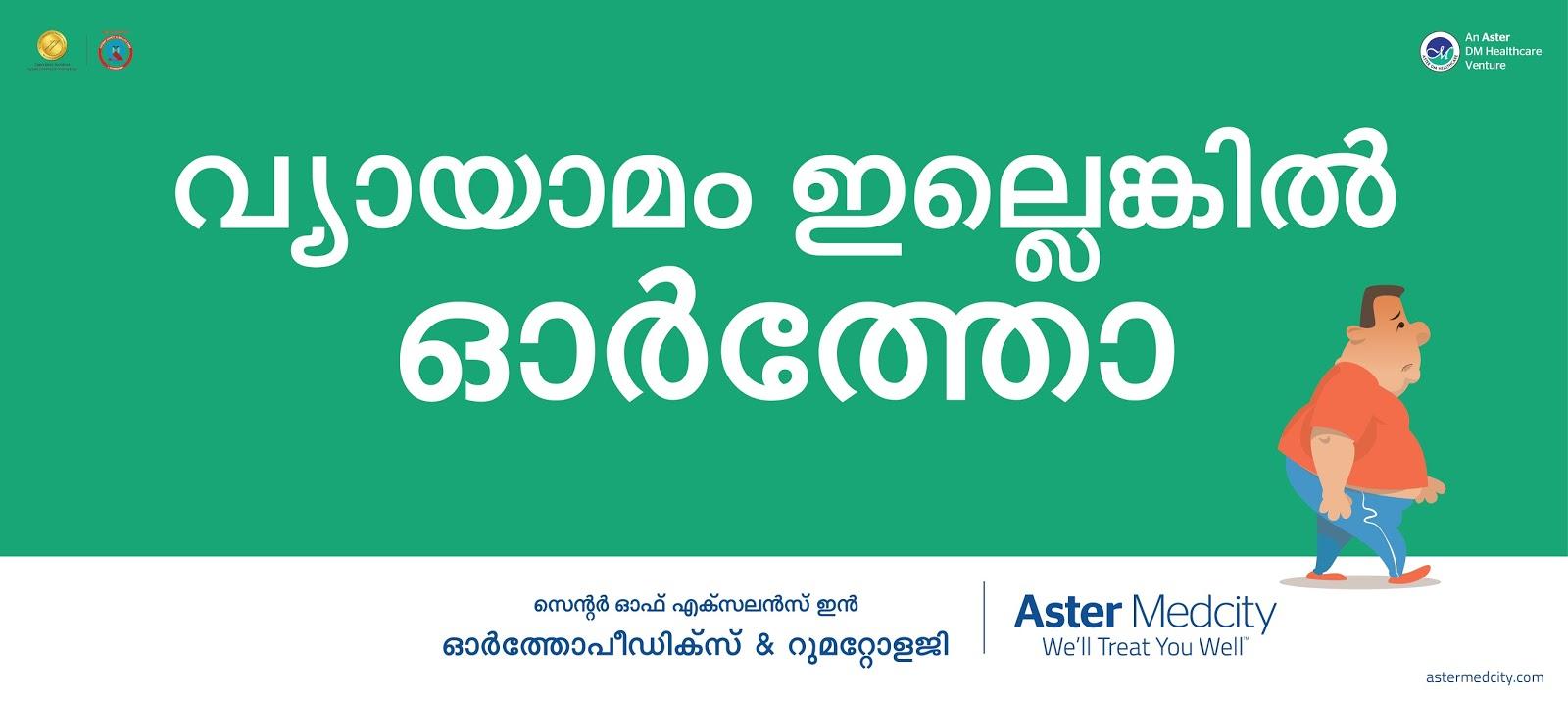 Aster Medcity - 24x7 Ortho Surgery | Print mock-up 3 | Stark Communications Pvt Ltd