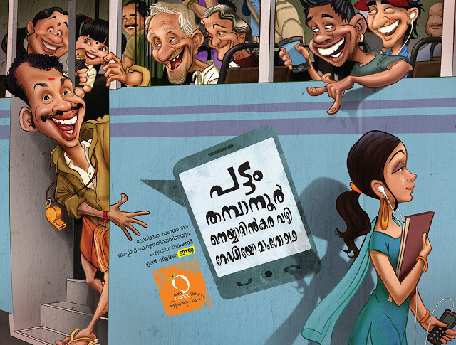 Radio Mango 91.9 | Print Campaign mock-up 1 | Stark Communications Pvt Ltd