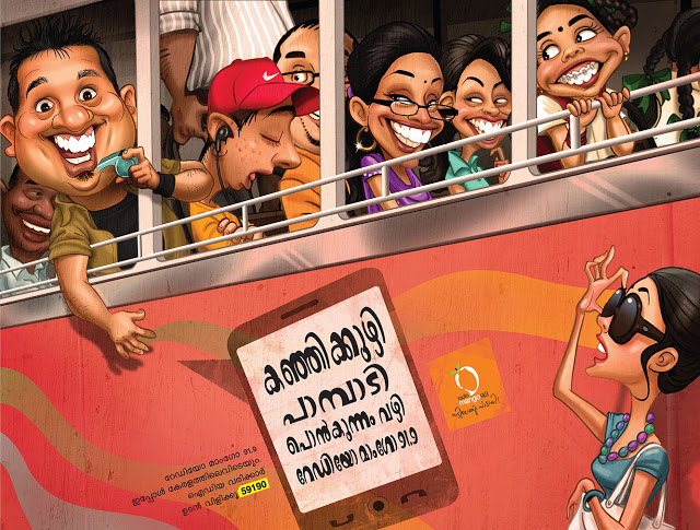 Radio Mango 91.9 | Print Campaign mock-up 3 | Stark Communications Pvt Ltd